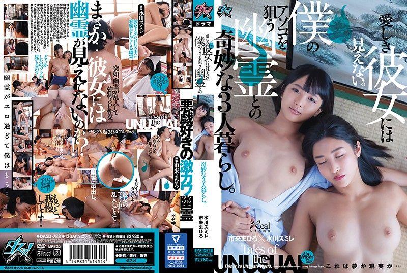 javhd DASD-788 คนเห็นผี เย็ดหีผีพร้อมเย็ดหีเมีย Mahiro Ichiki Sumire Mizukawa