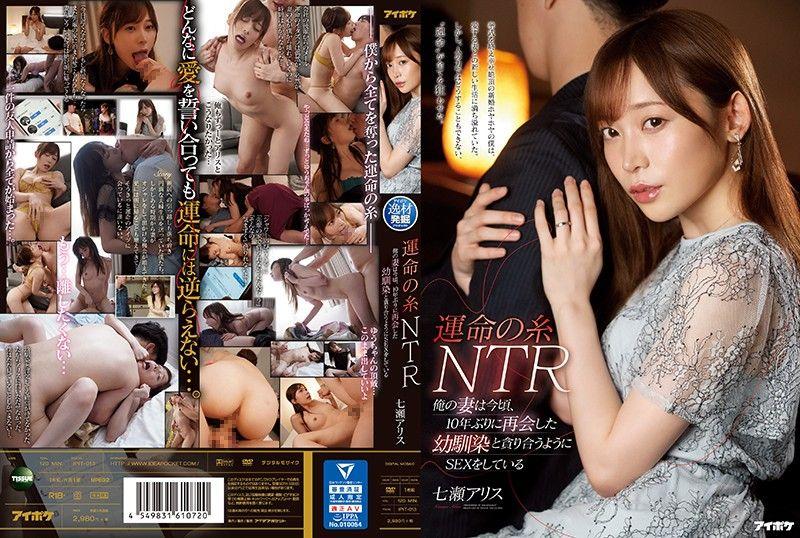 IPIT-013 Arisu Nanase เมียดูแปลก แอบไปเอากับชู้ JAV