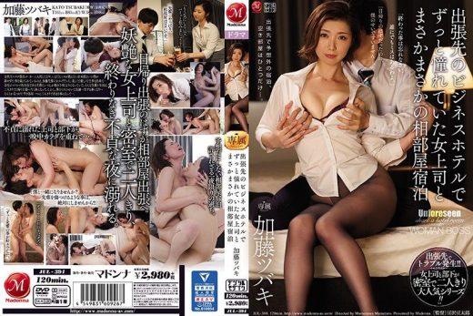 JUL-394 Tsubaki Kato หัวหน้าสาวงานดี หีเธอช่างน่ากราบ หนังโป๊