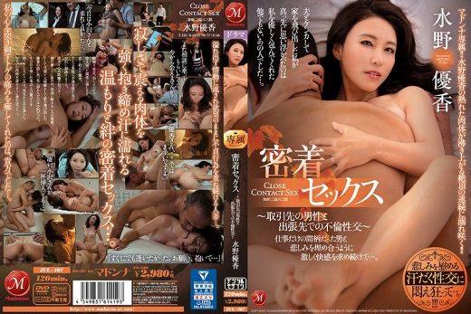 หนังเอวี JUL-407 ควยผัวน่าเบื่อ แบ่งหีเผื่อควยหัวหน้า Yuka Mizuno