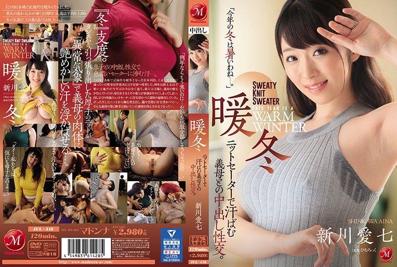 หนังโป๊ ญี่ปุ่น JUL-416 แม่เลี้ยงเหงื่อชุ่ม ควยหนุ่มกะชวย Aina Shinkawa 7