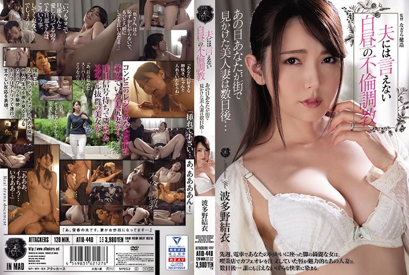 ATID-448 ซื้อคอร์สเย็ดหี เมียอยากมีลีลาเด็ด Yui Hatano