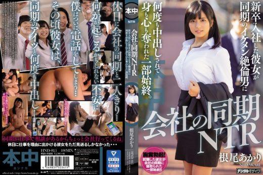 HND-815 ซับไทย Akari Neo หรรมสังเคราะห์แสงขอแยงที่หัวหน้า
