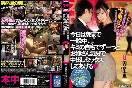 HND-939 ห้ามใจได้ไหม ขอตามไปบ้าน Akari Mitani