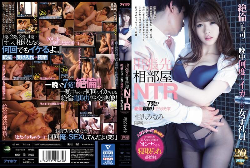 IPX-358 ซับไทย Minami Aizawa รู้เมื่อสายเจ้านายตี๋หิด