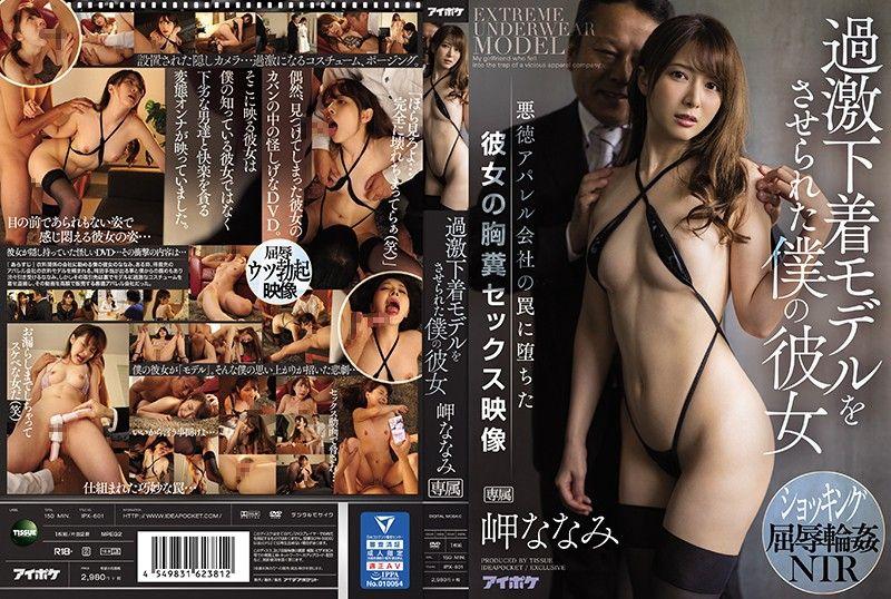 IPX-601 เมียผมเป็นนางแบบ โดนเย็ดจนแสบหี Nanami Misaki หนังเอวีมาใหม่