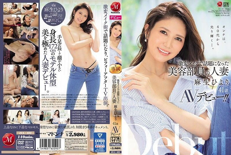 JUL-421 เย็ดหีเมียคนอื่น สดชื่นควยเสมอ Hiyori Aso (Age 41) Porn Debut