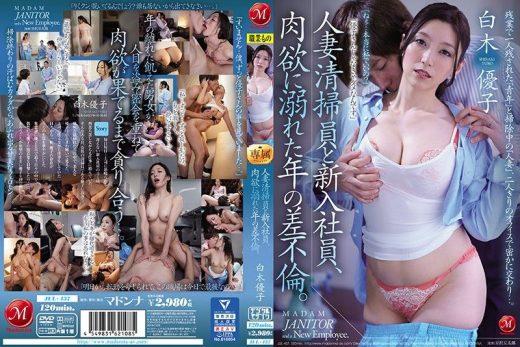 หนังโป๊เอวี JUL-437 แม่บ้านงานดี จับเย็ดหีคาออฟฟิต Yuko Shiraki