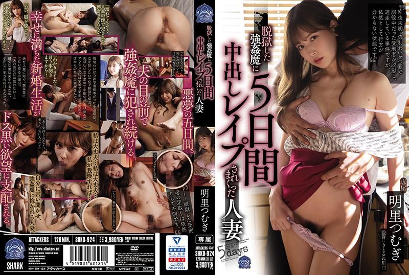 หนังโป๊ญี่ปุ่น SHKD-924 น้ำกามทะลักแหลก แหกคุกมาเย็ดหี Tsumugi Akari