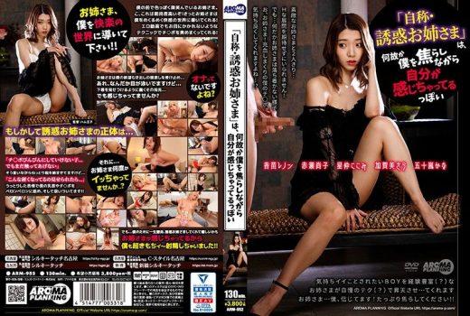 ARM-952 She Calls Herself A Seductress Kanae Renon