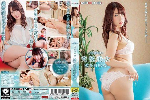 MXSPS-661 REQUEST: Ultimate Beautiful Woman Yui Hatano