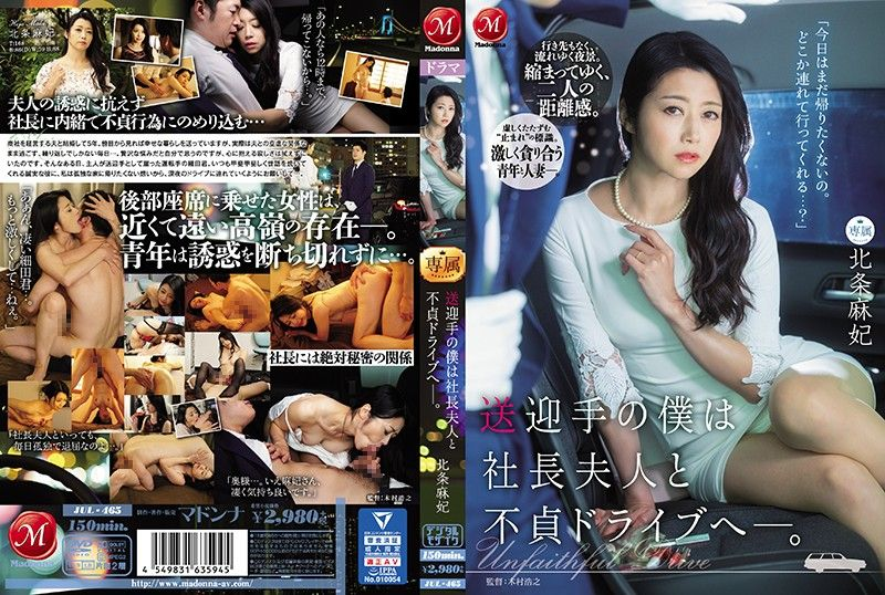 JUL-465 An Adulterous Drive With The Company President's Wife Maki Hojo