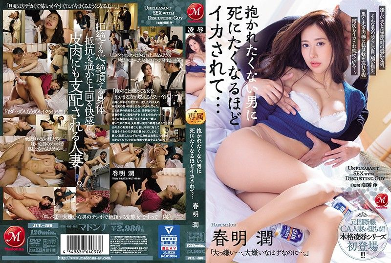 JUL-480 Cum So Hard I Wanted To Die From A Man I Hate… Jun Shunmei
