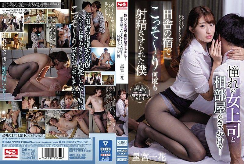 SSNI-992 Share A Room With The Boss I Have A Crush On  Ichika Hoshimiya